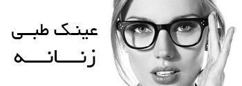 عینک ظبی زنانه