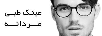 عینک های طبی مردانه