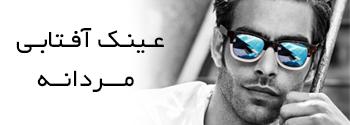 عینک آفتابی مردانه اصل
