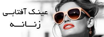 عینک آفتابی زنانه اورجینال